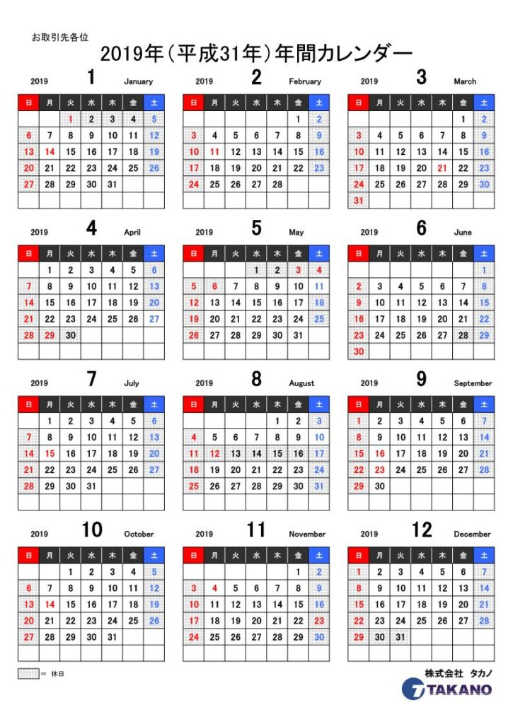 タカノカレンダー2019